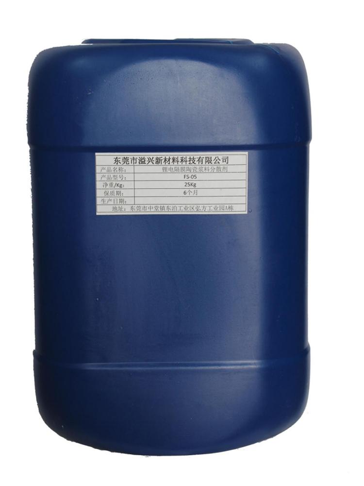 锂电隔膜陶瓷浆料分散剂