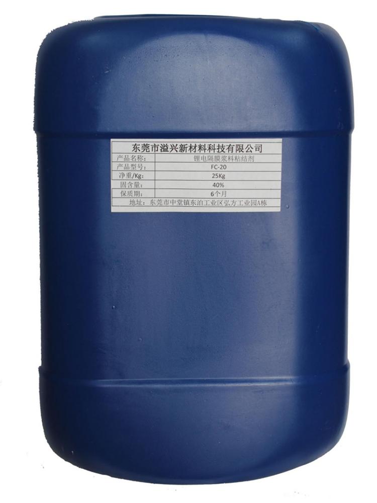 锂电隔膜浆料粘结剂
