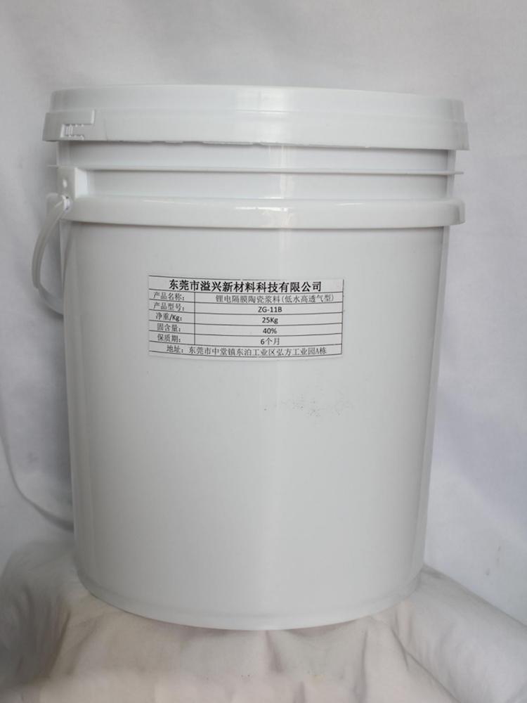 锂电隔膜陶瓷浆料(低水高透气型)