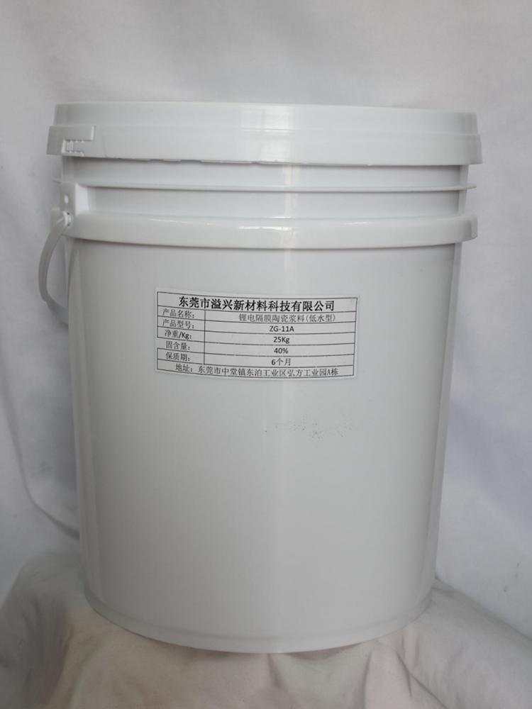 锂电隔膜陶瓷浆料(低水型)