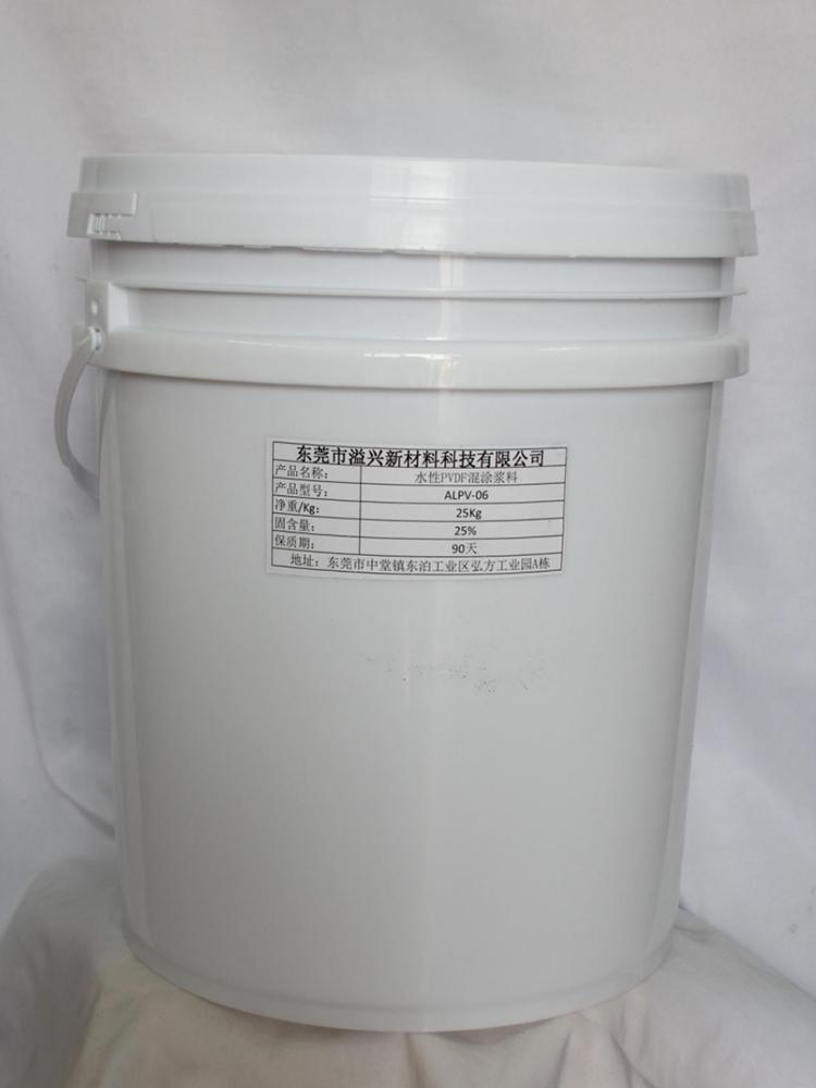 水性PVDF混涂浆料