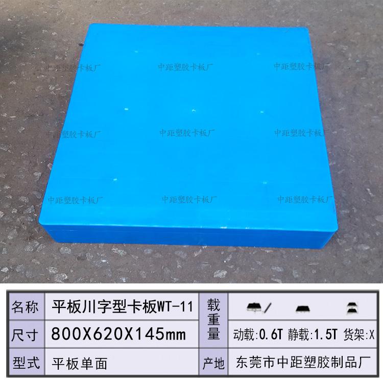 860x620x145川字型平板卡板