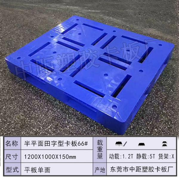 半平面田字型卡板 塑胶垫板单面平板新料