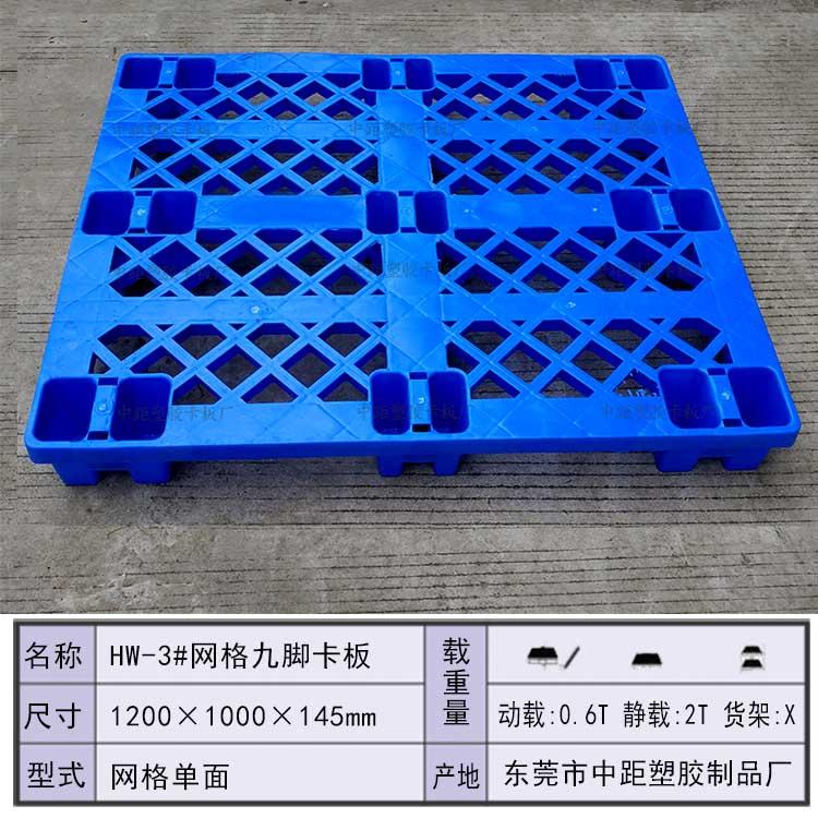 单面加强型九脚塑胶卡板1210四向进叉塑料栈板