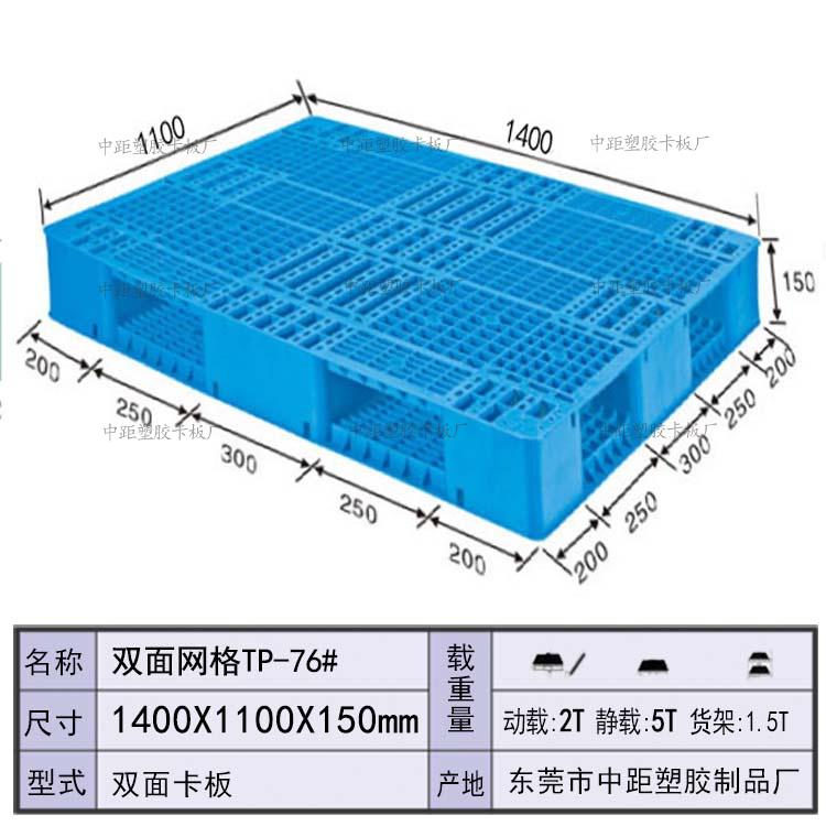 东莞塑胶卡板厂批发网格双面1411塑胶托盘