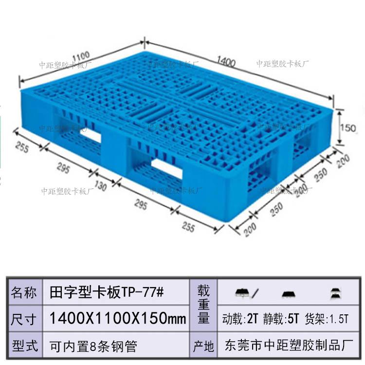东莞塑胶卡板田字型1411重型胶托盘