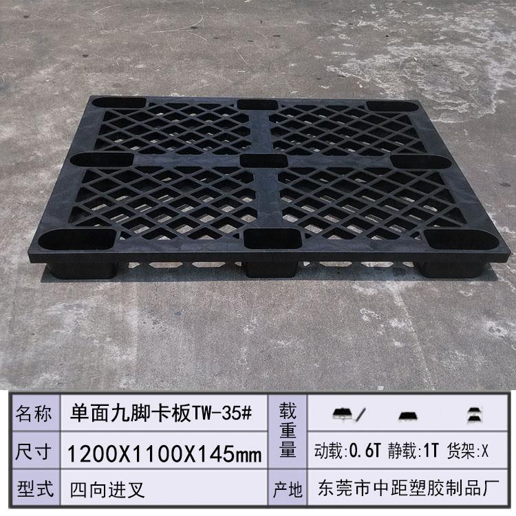 黑色单面九脚卡板1200X1100X145塑胶卡板