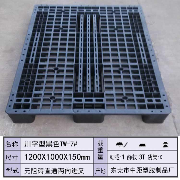 黑色一次性出货塑胶卡板 免检出口塑料托盘