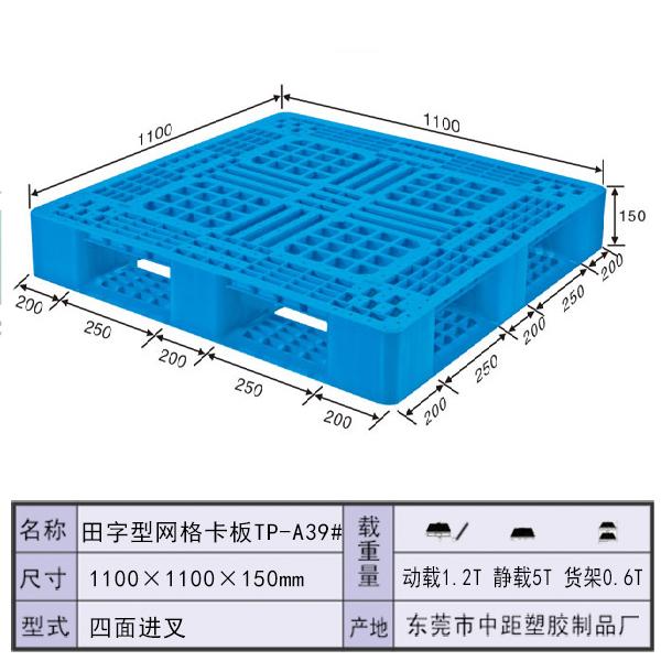 网格单面塑胶托盘,物流贮存卡板厂家批发