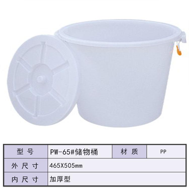 65升塑胶大白桶,储物桶