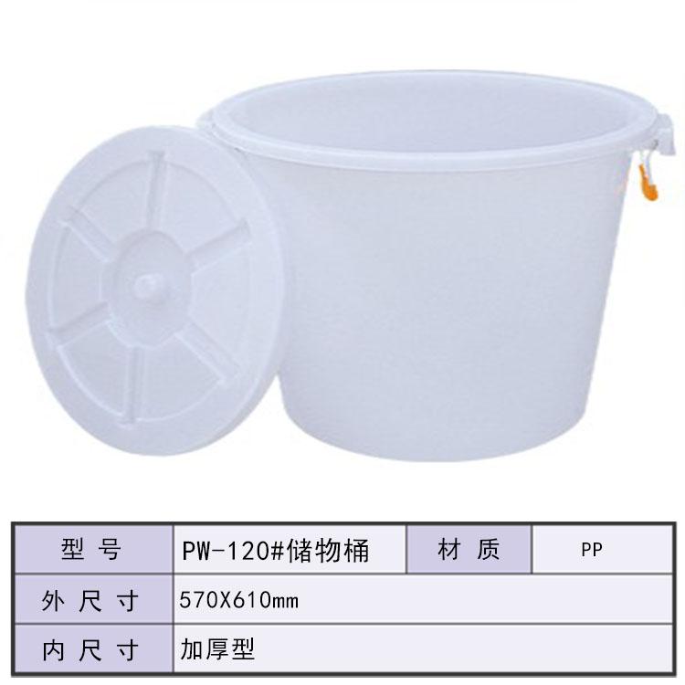 120升加厚储物桶 白色大胶桶