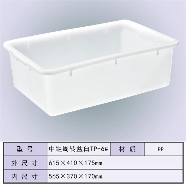 东莞中距塑胶周转白盆TP-6#