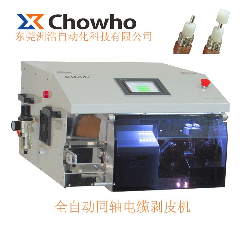 洲浩自动化_岳阳AS-8300A全自动同轴电缆剥皮机_精密_新型