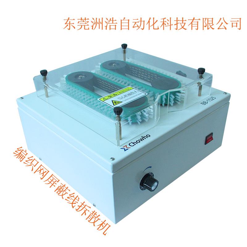 洲浩自动化_南平BB-1525编织网频蔽线拆散机