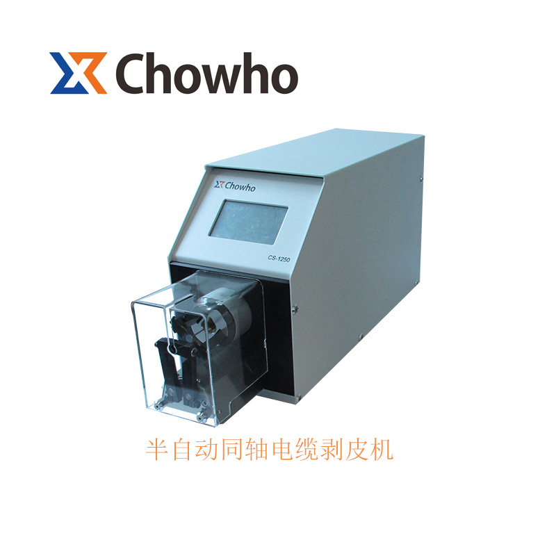 洲浩自動化_上海CS-1250半自動同軸電纜剝皮機_產品好嗎_質量好不好