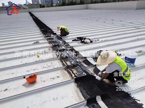 金霸王(中国)有限公司,钢结构屋面搭接处漏水,进行补漏修复