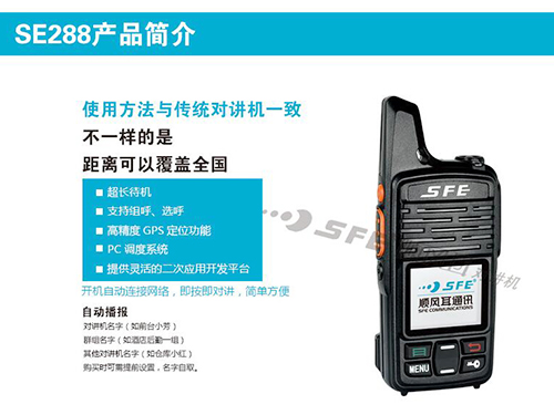 順風耳SFE-SE288