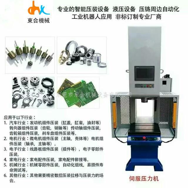 汽车压装行业选择重庆伺服压力机标准
