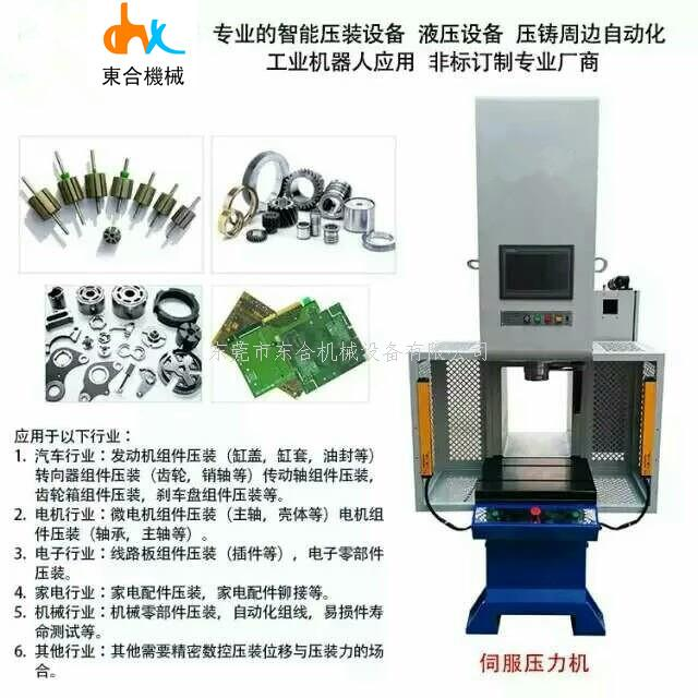 工厂3吨伺服电子压力机出货深圳,用于汽车燃料电池芯片精密压装