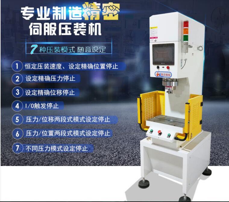 一汽.长春伺服压力机.四轴万能伺服压力机构造