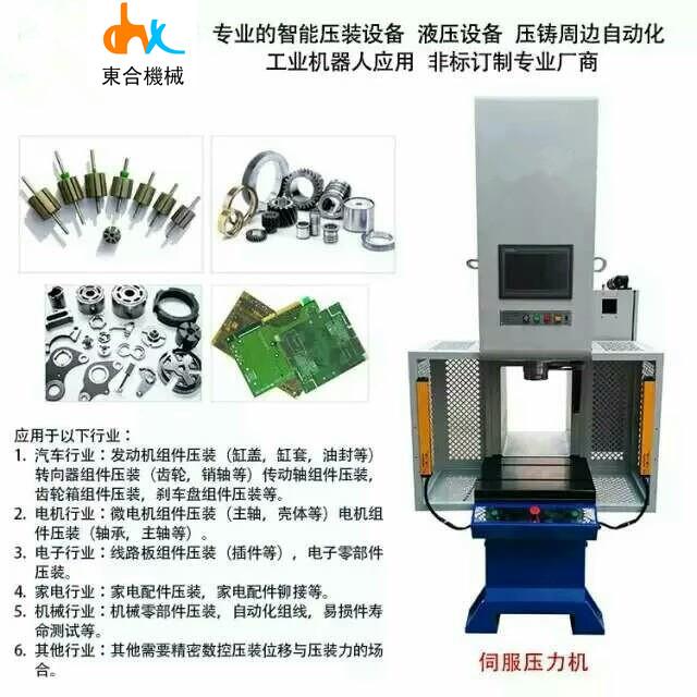 青岛泵业压装伺服压力机,四轴精密伺服压力机,
