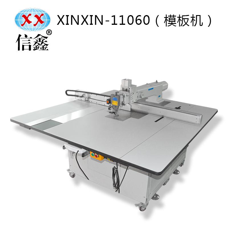 广东信鑫牌电脑针车厂家推荐全自动11060数控模板机制衣厂设备