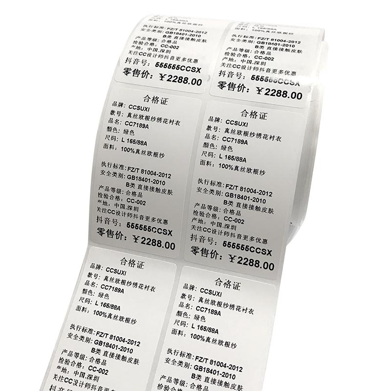 印刷_卷筒印刷不干胶标签纸哪个好_森淼