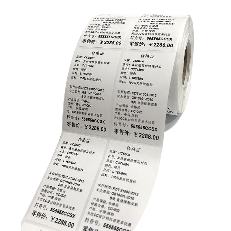 双排_空白不干胶标签纸批发_森淼