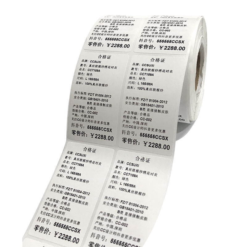 pet_空白不干胶标签纸生产厂家_森淼