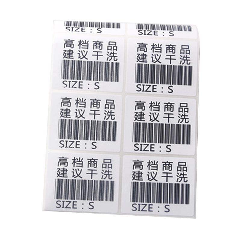 白色不干膠標簽紙訂做_森淼_雙排_微型_條碼紙_白色_衣服_卷筒