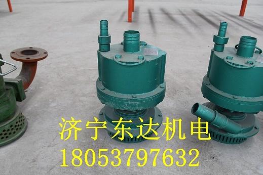 FQW矿用风动潜水泵