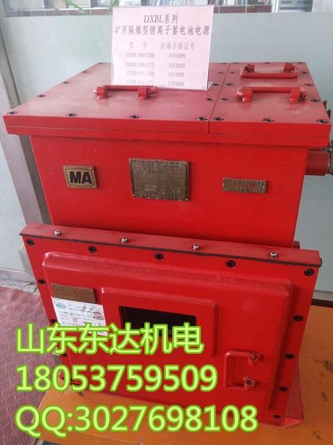 DXBL2880/127J矿用隔爆型锂离子蓄电池电源特价批发