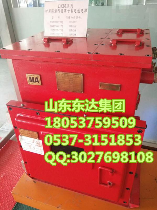 DXBL2280/220J礦用在線式鋰電池不間斷電源低價批發