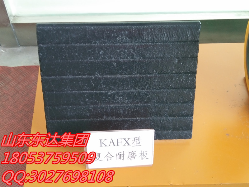 KAFX复合耐磨钢板低价促销 复合钢板优惠促销