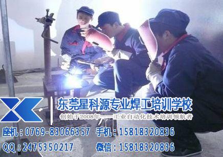 东莞望牛墩哪里有焊工培训,望牛墩焊工考证培训学校