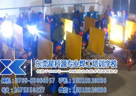 东莞莞城哪里有焊工培训,就到莞城星科源焊工培训学校
