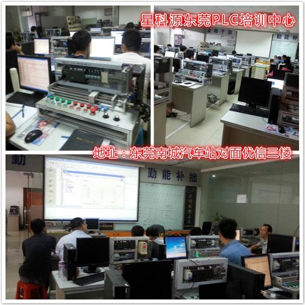 东莞三菱PLC培训,三菱PLC项目实战培训班