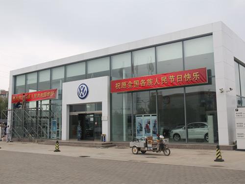 惠州汽车展厅