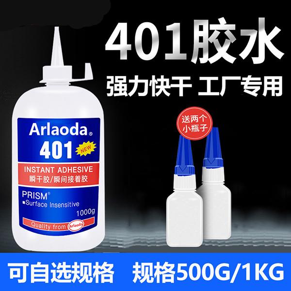401胶水强力胶