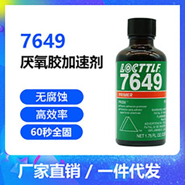 7649促进剂厌氧胶催化剂