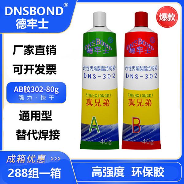 强力胶焊接ab胶302