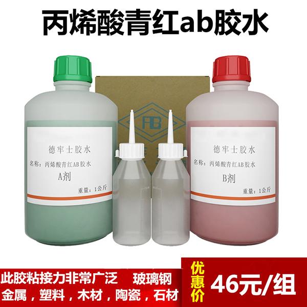 丙烯酸酯5分钟青红ab胶