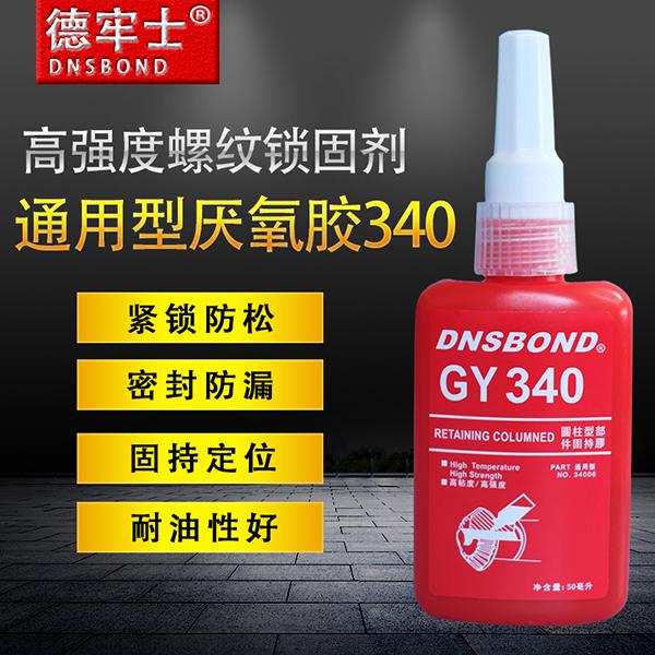 340厌氧胶透明高强度螺丝锁固剂