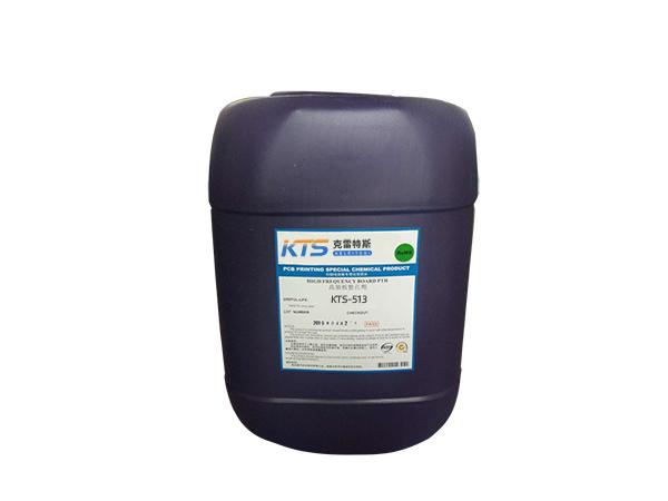 KTS-513高频板整孔剂