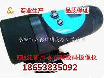KBA3L数码摄像仪