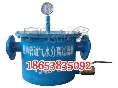 廠家直銷YJQS-A壓風管道汽水分離過濾器