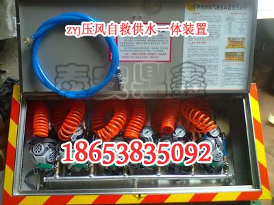 內蒙ZYJ礦井壓風供水一體自救裝置,ZYJ壓風自救裝置