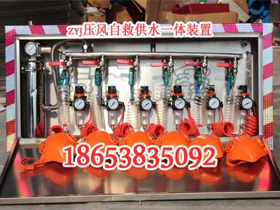 陜西ZYJ型礦井壓風自救裝置,礦井壓風供水自救裝置