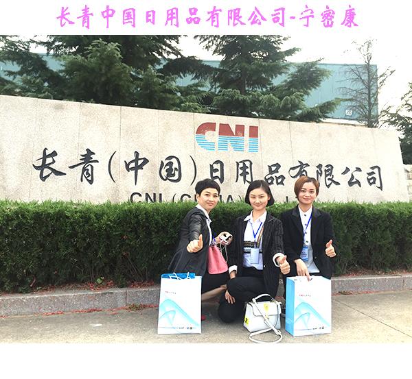 长青(中国)日用品有限公司