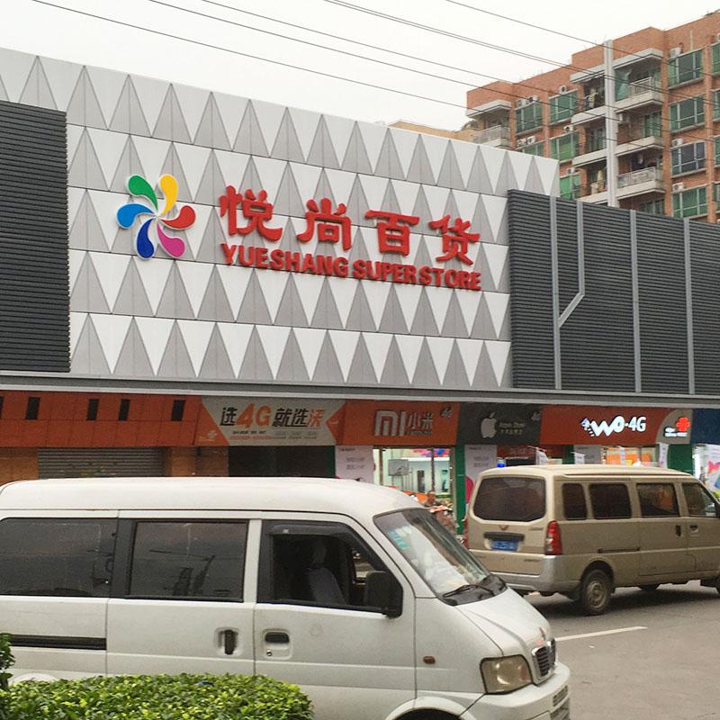 东城专业制作招牌制作工厂产品实用_丰收广告